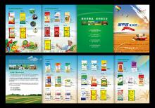 四折页--化肥产品