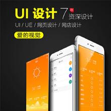 威客服务:[58785] 【爱的视觉UI设计标准版】UI界面设计交互设计手机移动APP