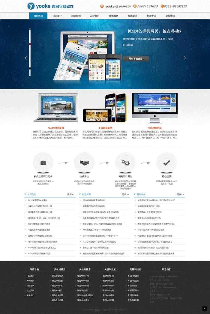 宣傳類網站