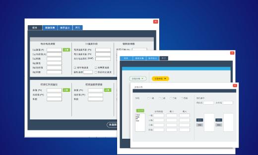 企业软件UI