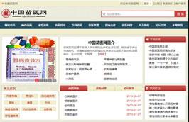 中国苗医网