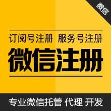 威客服务:[60678] 微信公众平台订阅号、服务号注册认证