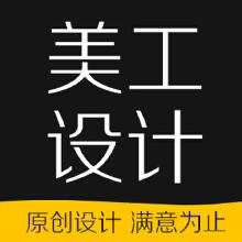 威客服务:[60771] 淘宝,天猫,京东,国美,等店铺托管与设计