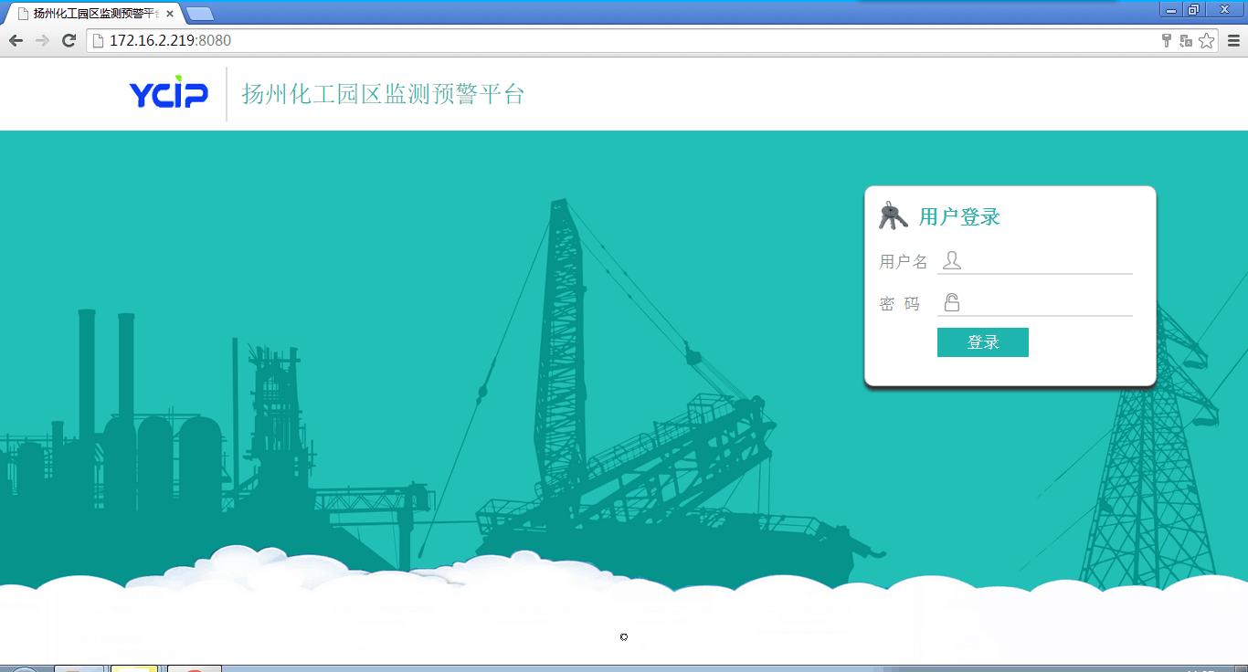 扬州化工园区危险源监测预警平台