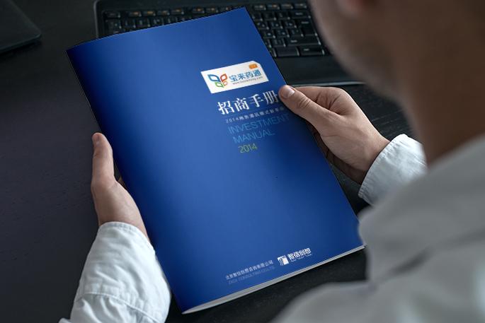 北京智信创想产品画册