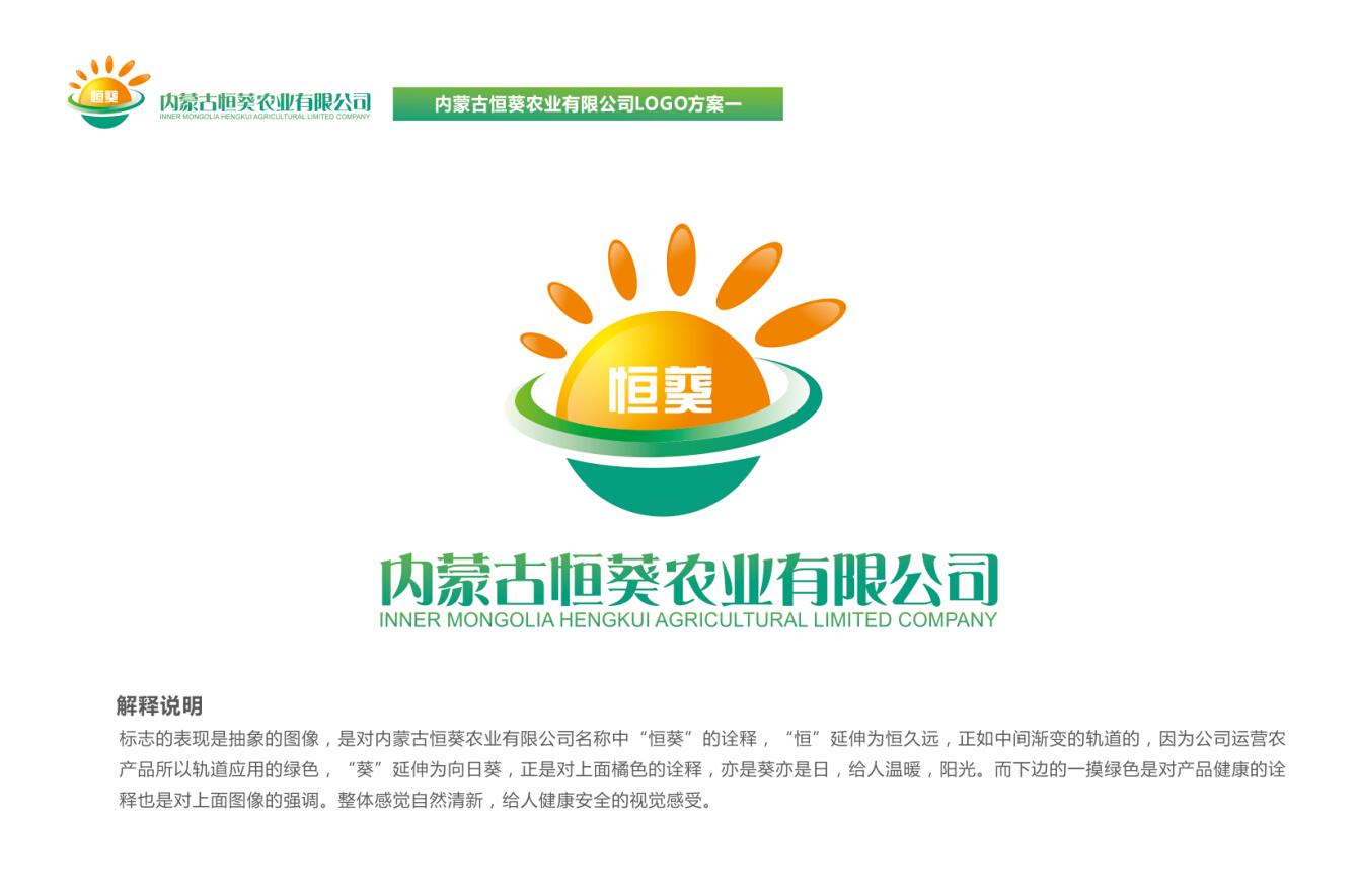 内蒙古恒葵农业有限公司