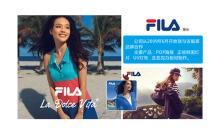 FILA服饰品牌