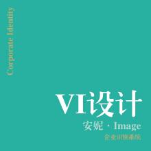 威客服务:[61669] 【安妮·Image】VI设计