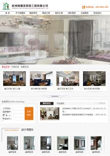 杭州焕馨家装饰工程有限公司