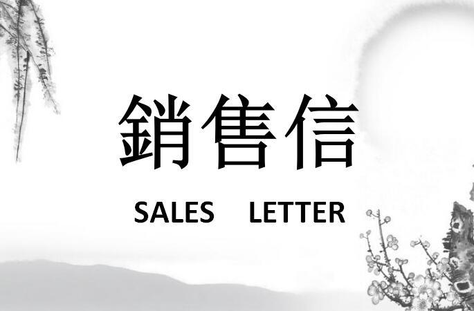 销售信(推广神器)