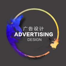 威客服务:[62067] 广告设计