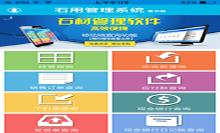 威客服务:[62195] 移动app开发