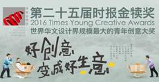 第二十五届时报金犊奖大赛邀您参加