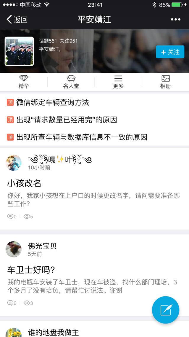 微信公眾號 平安晉江