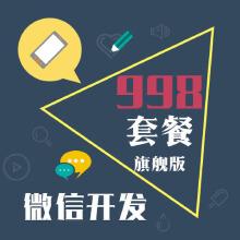 威客服务:[63965] 【998套餐】微信公众平台开发 微官网搭建 有赞微商城开发微店网站建设H5响应式网站开发