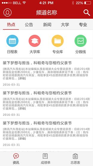 高考APP页面设计