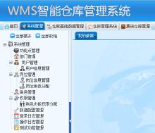 跨境E贸易智能仓储系统