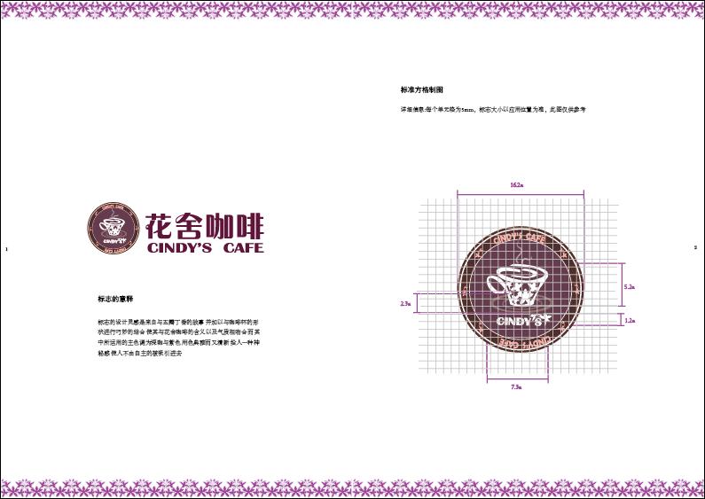 花舍咖啡-VI视觉系统改造