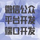 威客服务:[66265] 微信开发/微官网/微商城