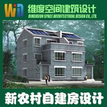威客服务:[66778] 新农村自建房设计