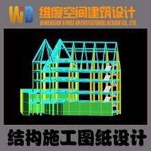 威客服务:[66774] 【结构施工图设计】自建房别墅结构施工图、混凝土结构施工图