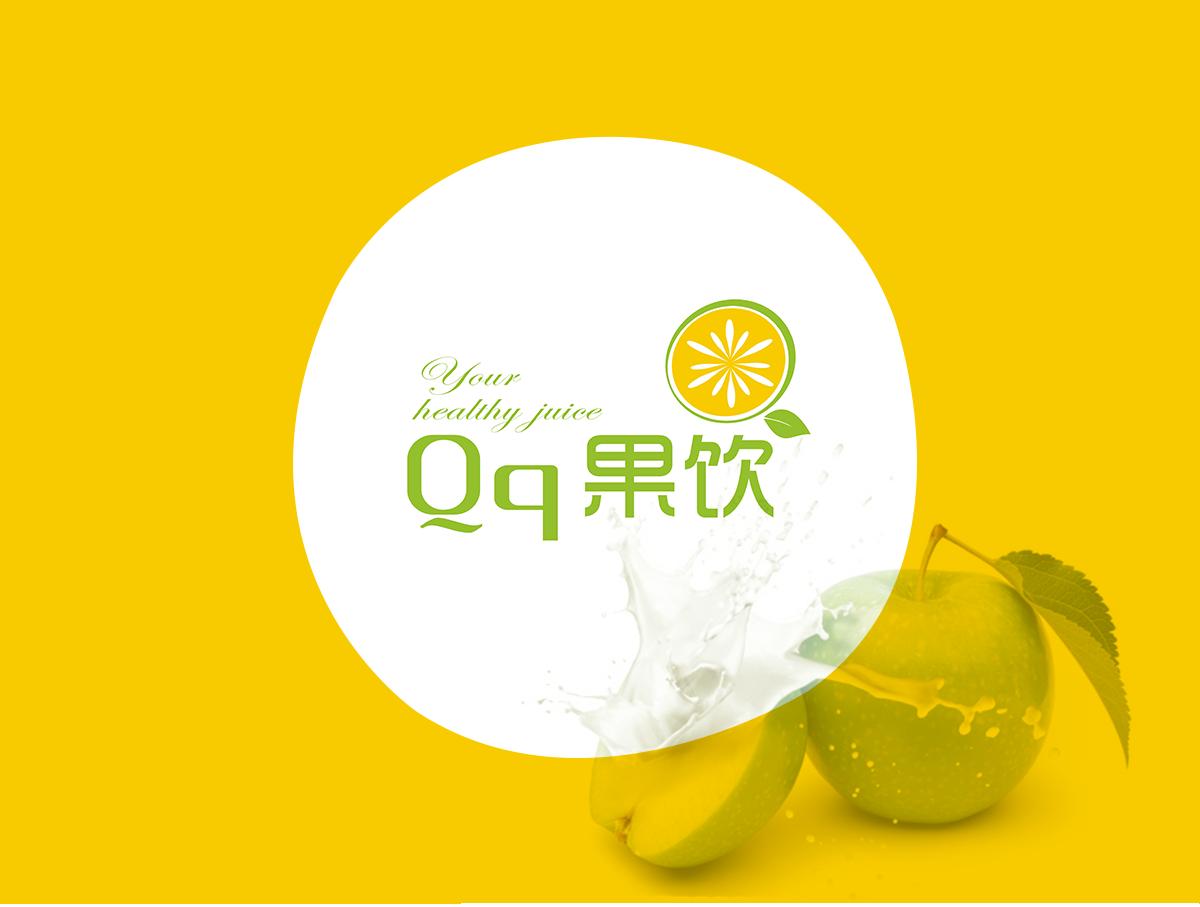 Qq果饮饮品商铺VI设计