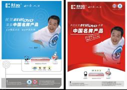 电子商务网站大类中间页的产品广告设计