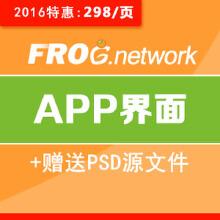 威客服务:[67340] APP UI设计 APP界面设计 安卓苹果手机软件界面设计