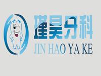 牙科诊所logo设计
