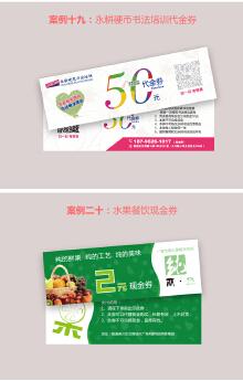 宣传彩页, DM宣传品,网站建设,网站设计,深圳网站制作