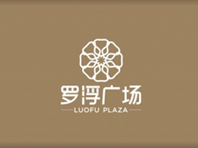 罗浮广场 LUOFU PLAZA 设计