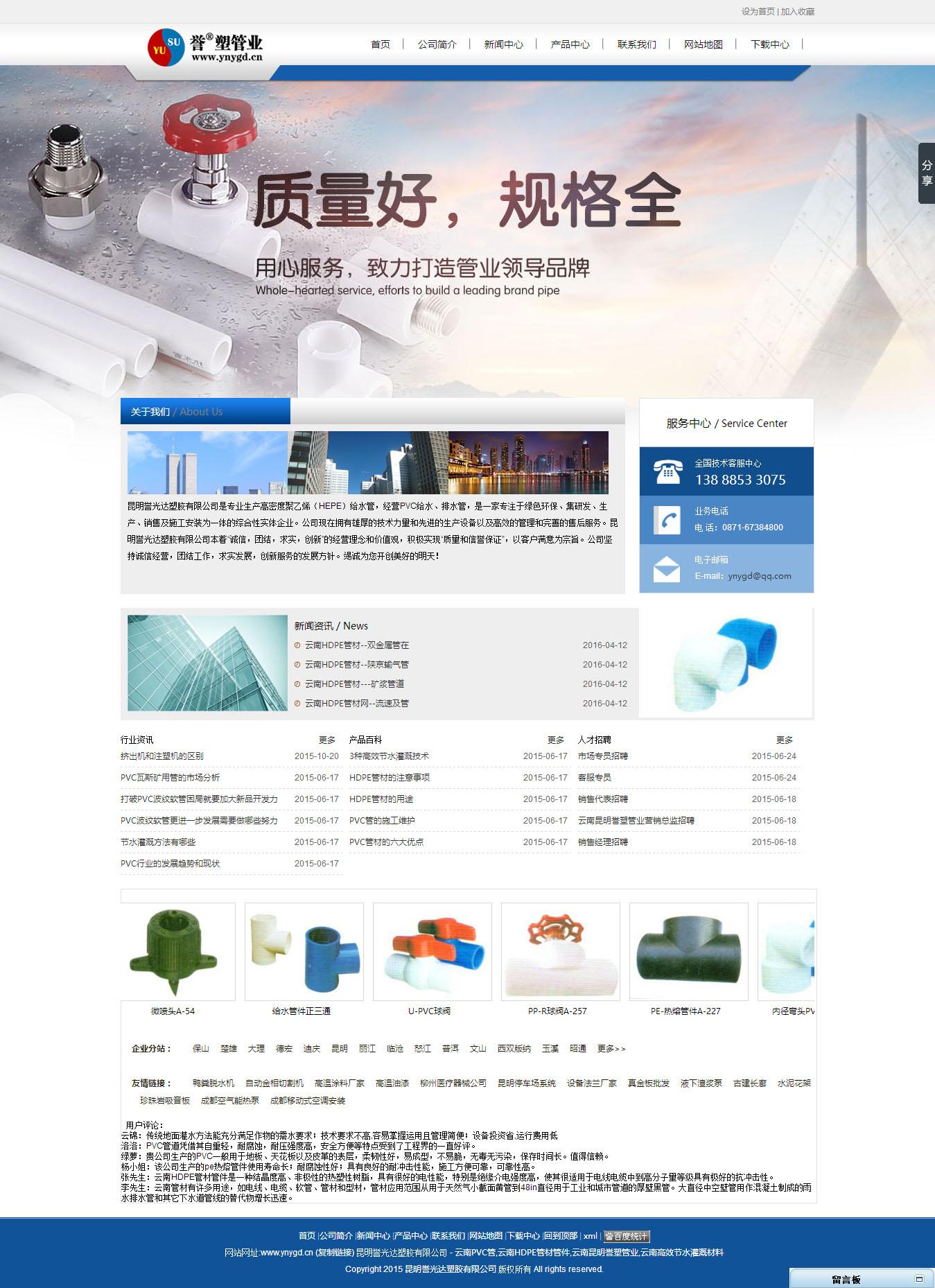 昆明誉光达塑胶有限公司-SEO优化