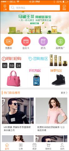 C2C商城app