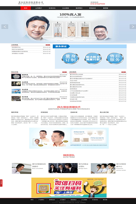 北京墨凡印象科技有限公司