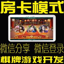 房卡模式手机棋牌游戏开发