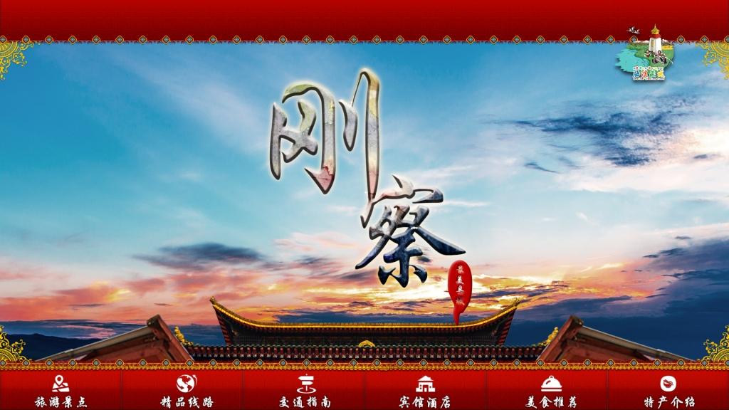 旅游局TV网站
