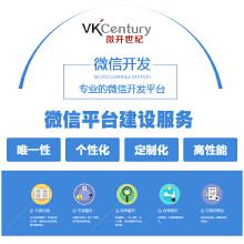 威客服务:[62623] 微信公众平台号开发微商城营销微官网功能建设微店微网站制作搭建