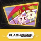 威客服务:[60098] FLASH动画 创意动画 宣传动画 飞碟说 MG动画