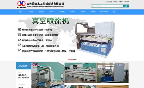 机械制造行业展示宣传型网站