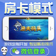 威客服务:[74277] 渔夫码头  手机手游开发游戏定制开发游戏源