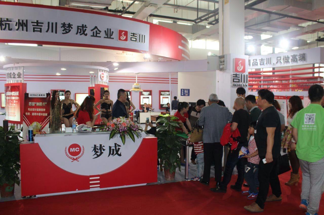 杭州梦成企业全国展会活动