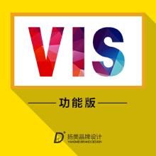 威客服务:[75809] 【VIS功能版】品牌VISI系统酒店教育视觉设计办公环境系统