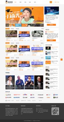 【网站UI设计】门户页面设计