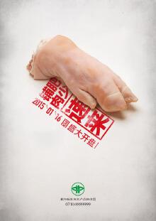 农副产品物流园开园海报