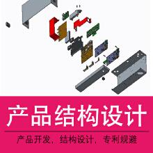 产品结构开发(设计)