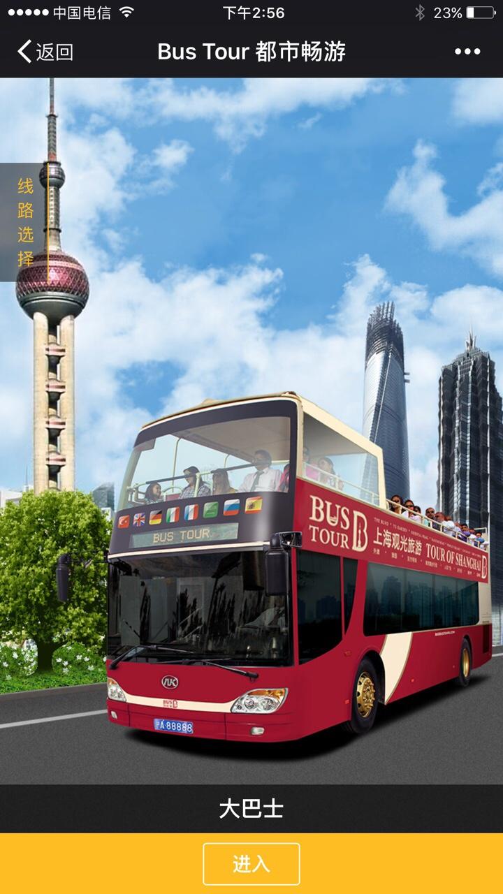 上海旅游观光巴士微信公众号