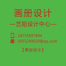 威客服务:[77415] 艺阳设计中心