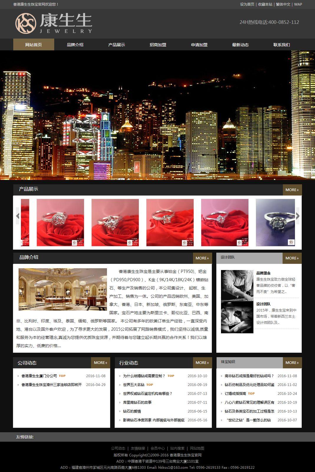 珠宝网站案例