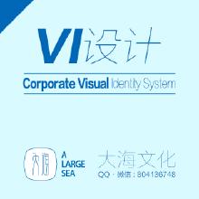 威客服务:[78590] 中小型企业VI系统项目设计