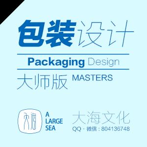 企业产品包装(总监团队设计)